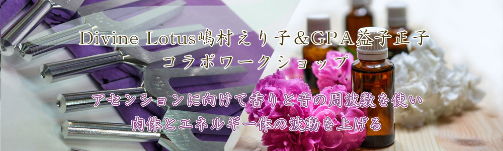 Divine Lotus嶋村えり子&GPA益子正子<br />コラボワークショップ
